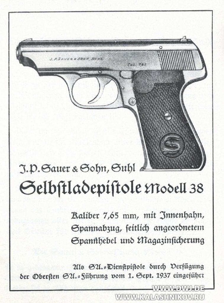 пистолет  Sauer & Sohn 38 без флажкового предохранителя