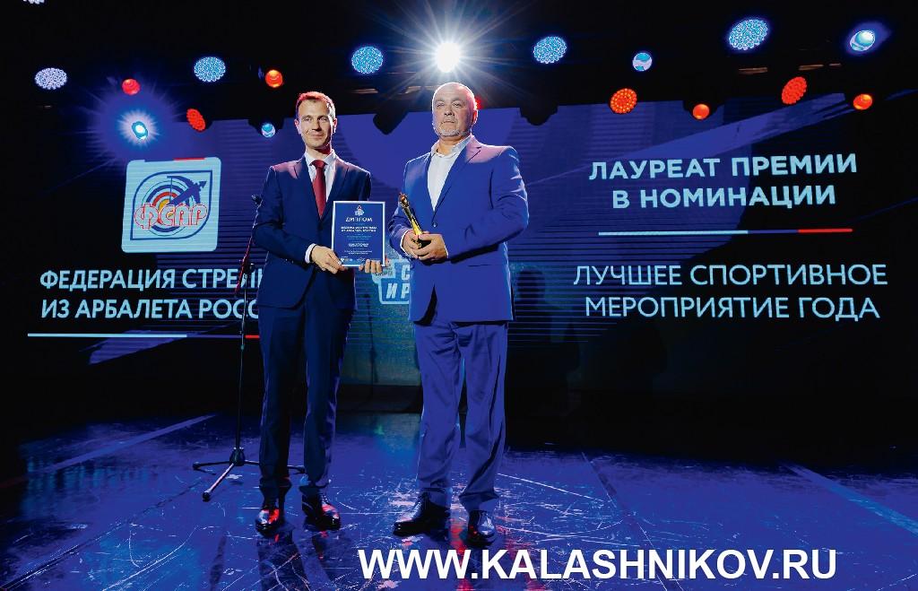 """вручение премии """"лучшее спортивное мероприятие года"""" ФССМ"""