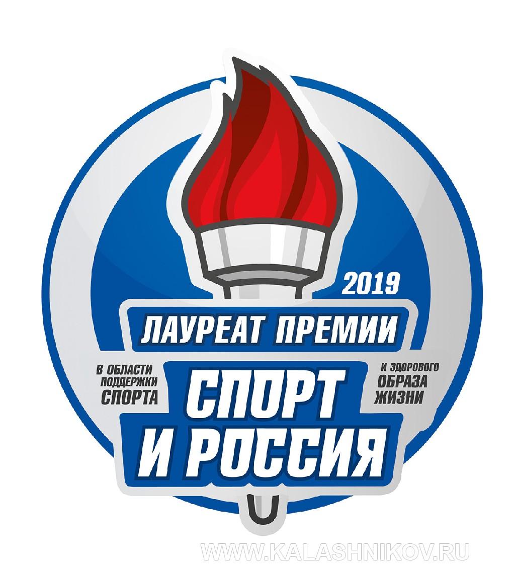 "премия ""спорт и россия"""