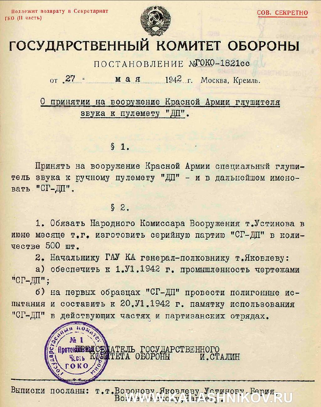 Постановление ГКО №1821сс о принятии на вооружение Красной армии глушителя звука выстрела СГ-ДП