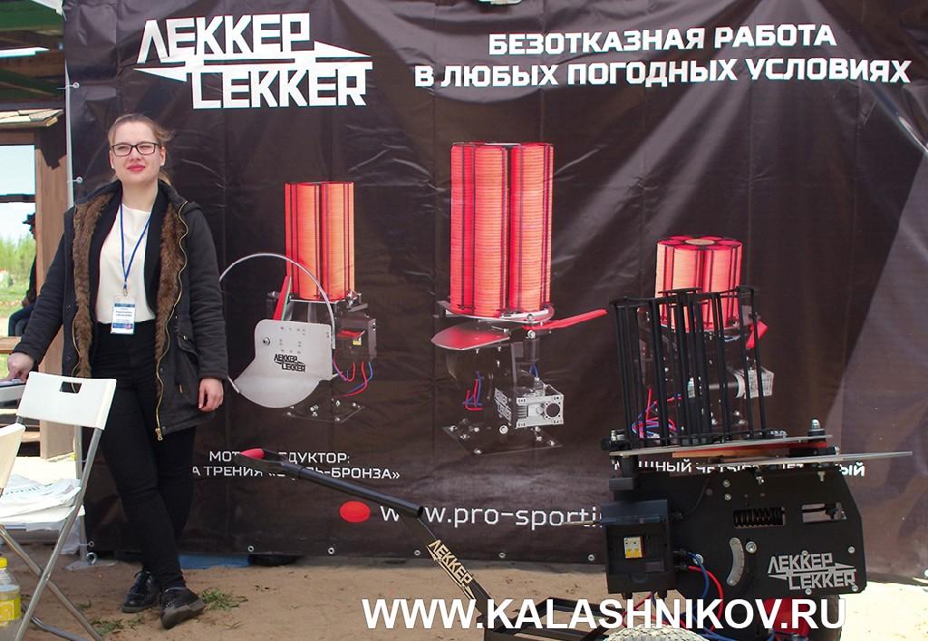 «Леккер» на Петербургском оружейном форуме 2019