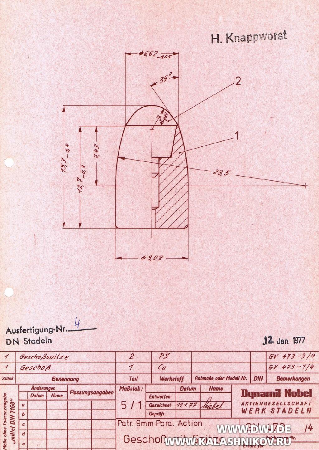 сборочный чертеж пули ACTION 1