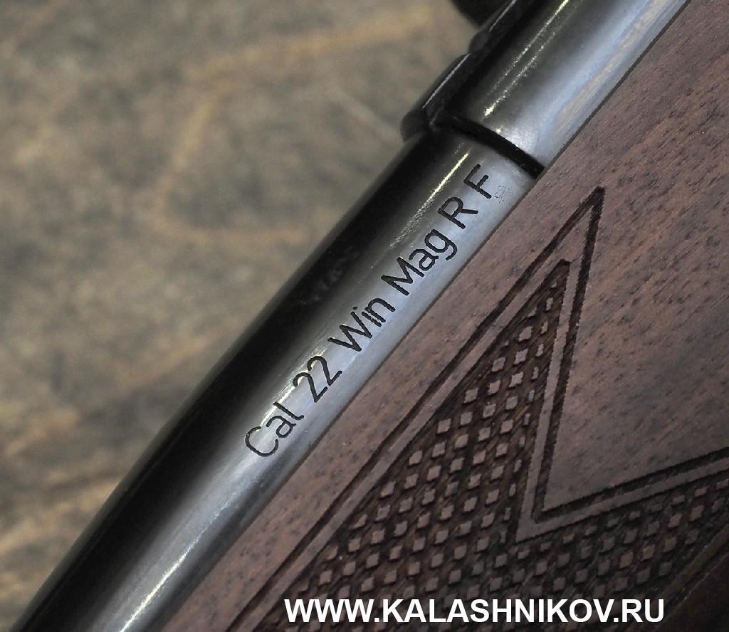 клеймение карабина Zastava MP22 калибра .22 WMR