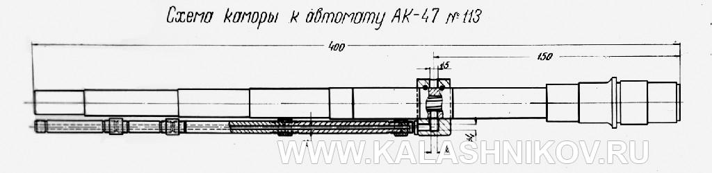 Схема газовыпускной каморы АК-47 №1