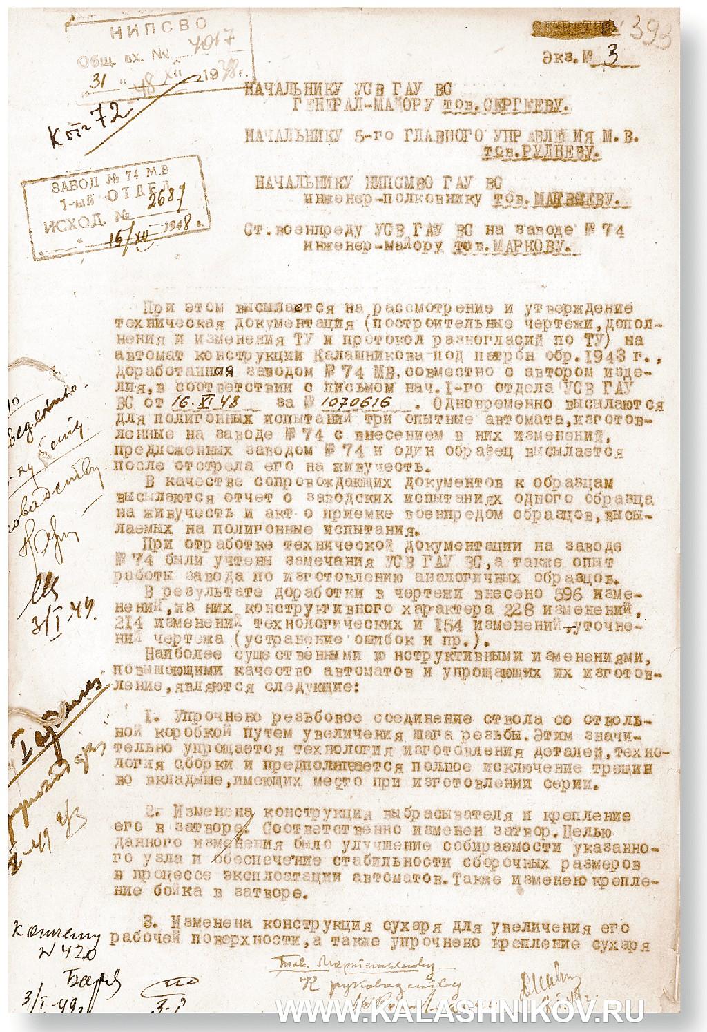 Страница из протокола работ по АК-47