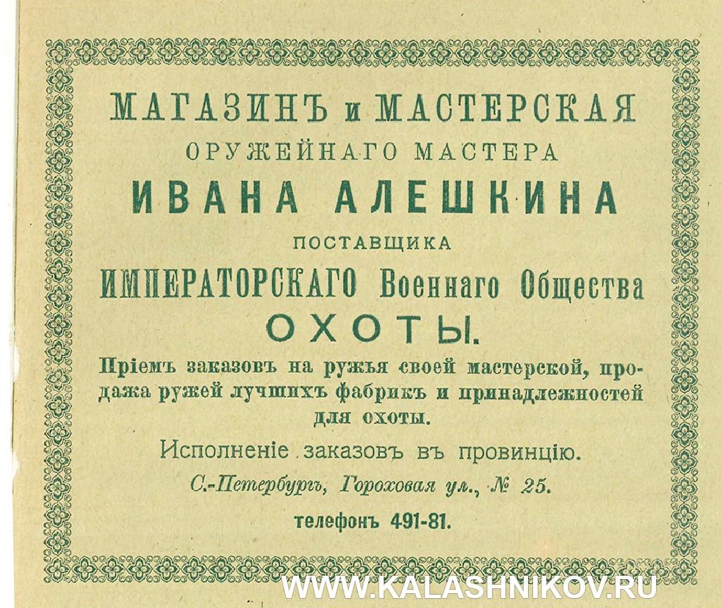 Реклама оружейного мастера Ивана Алёшкина. №2