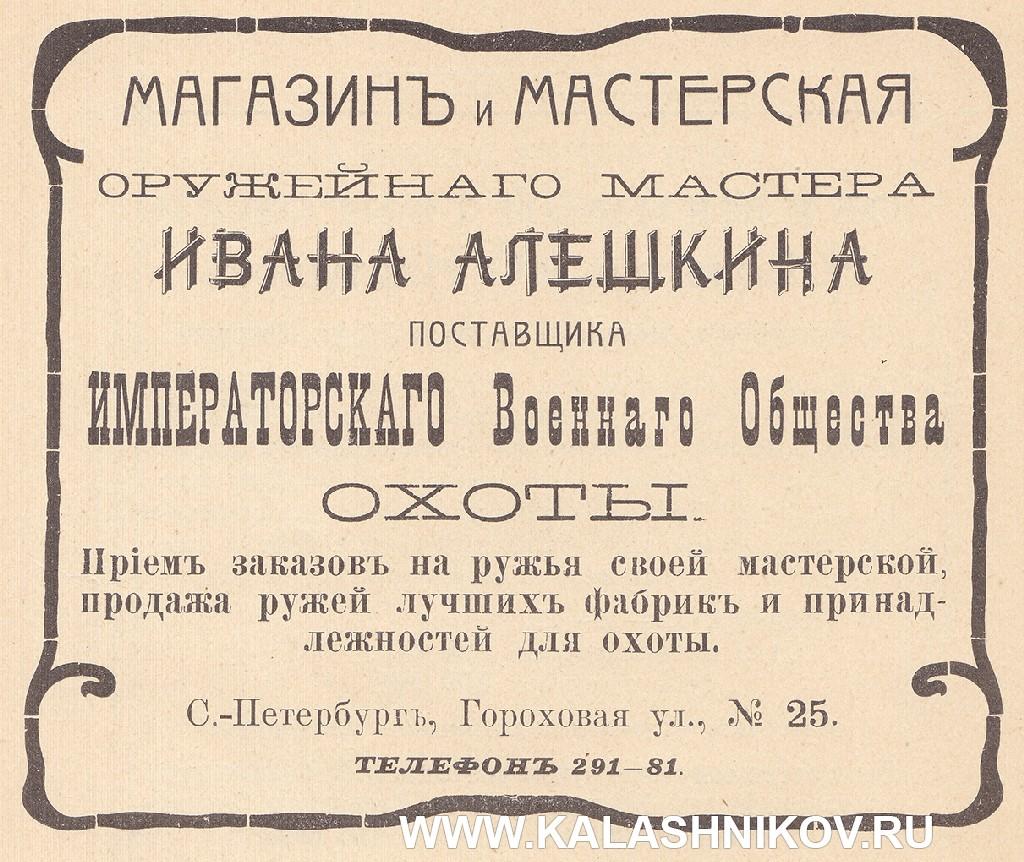 Реклама оружейного мастера Ивана Алёшкина. №1