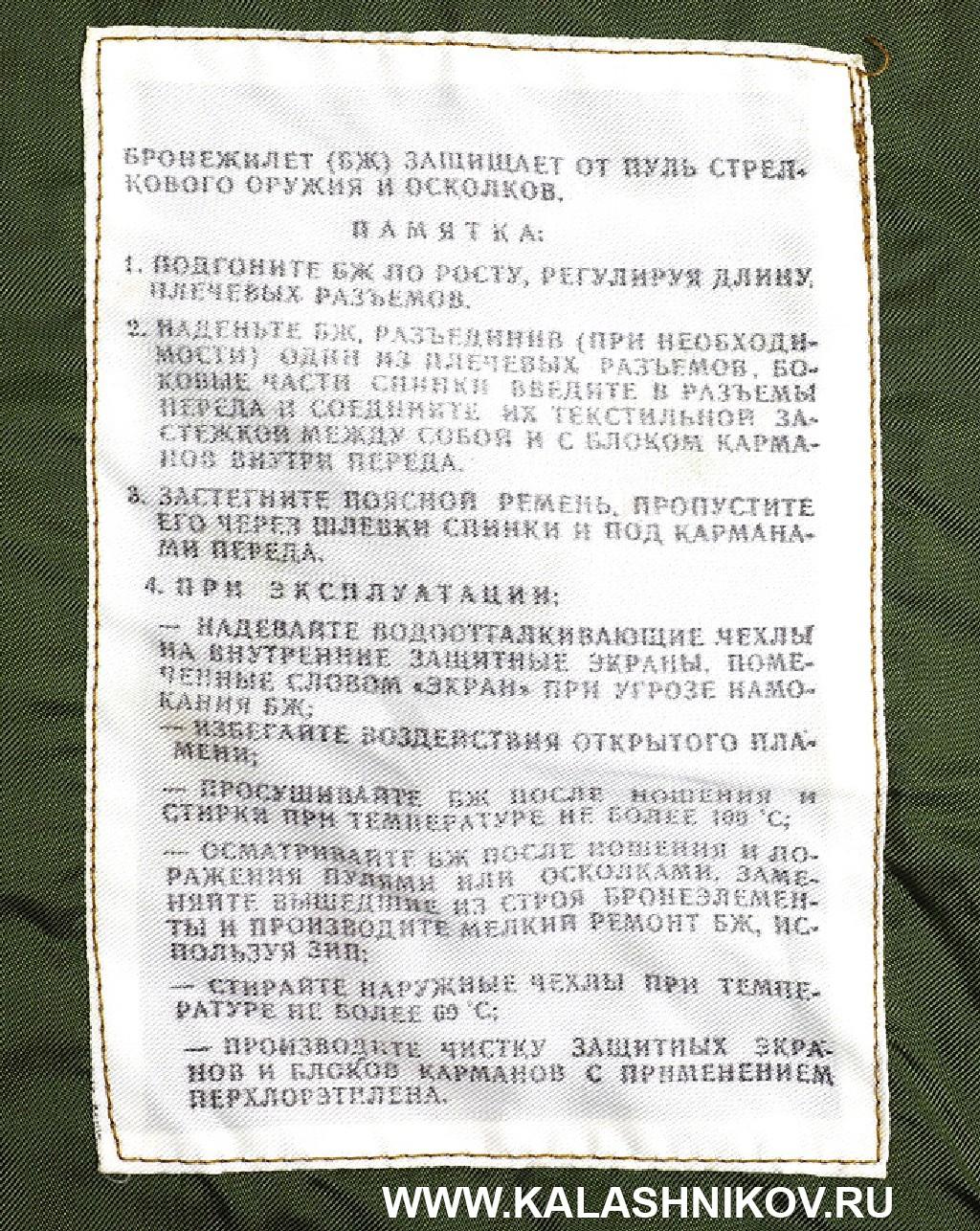 Руководство пользователя бронежилета 6Б5