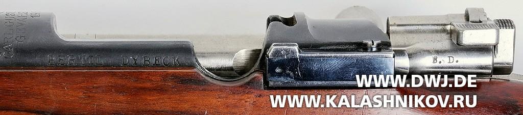 Шведская винтовка m/1894, авторства Бертиля Дибека.  Маркировка