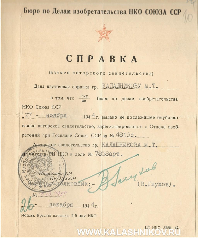 Справка М.Т. Калашникову на конструкцию подвижной системы пистолета пулемёта 1942 г.