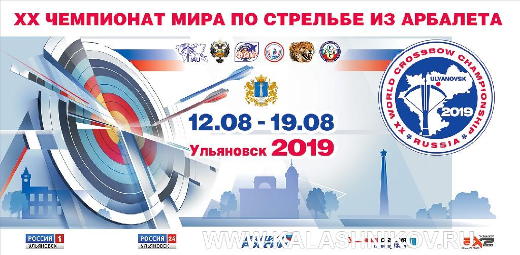 Афиша 20го чемпионата мира по стрельбе из арбалета в Ульяновске