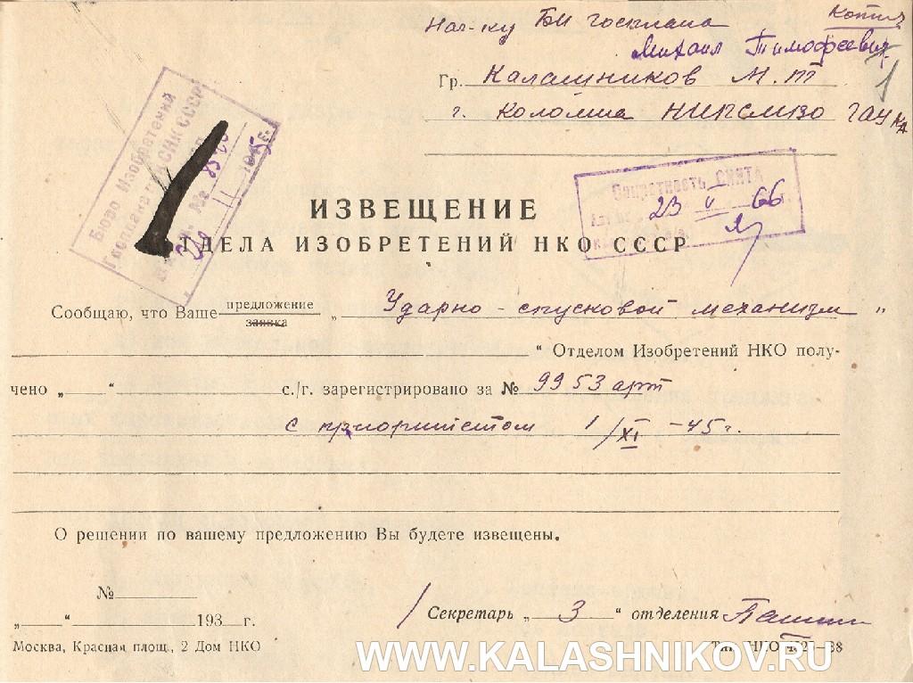 Извещение М.Т. Калашникову о регистрации изобретения «Ударно-спусковой механизм.» для автоматов АК 46