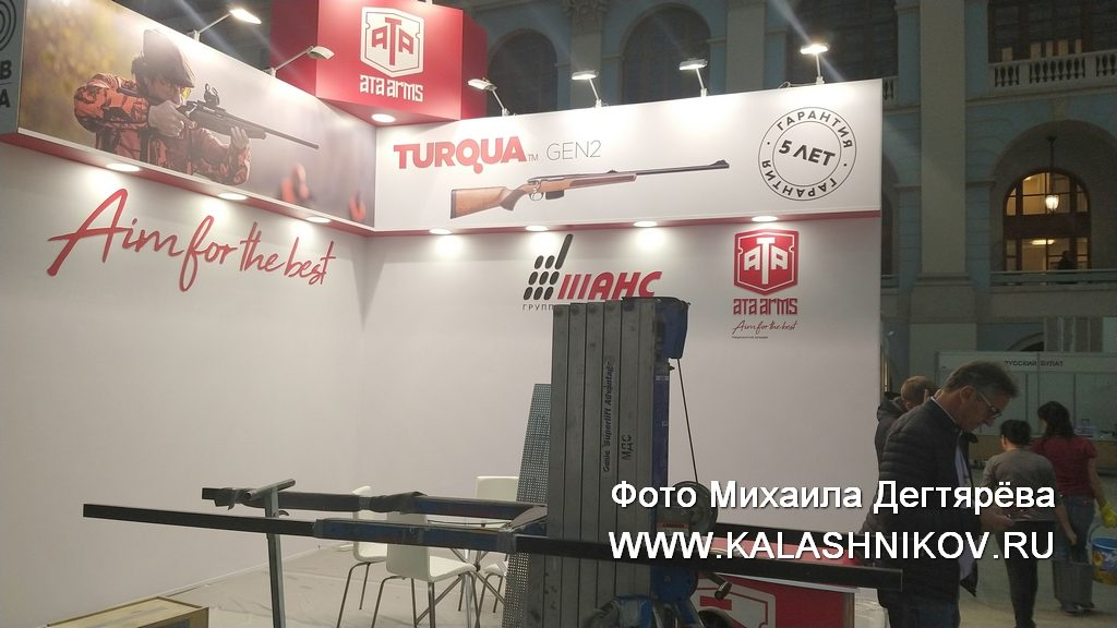 выставка Arms&Hunting 2019, выставка Оружие иохота 2019, карабин, турецкое оружие, ata arms, turqua