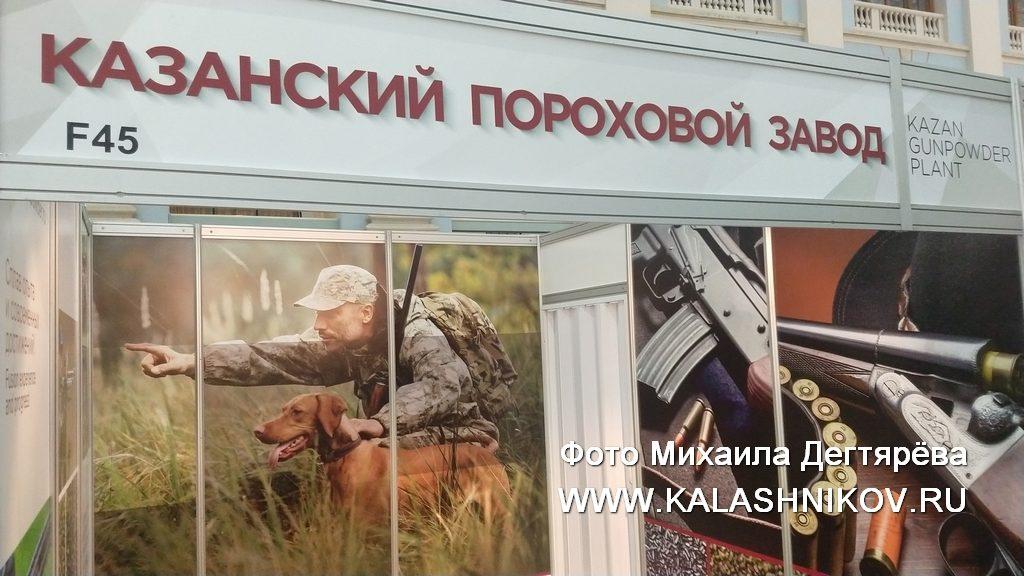 выставка Arms&Hunting 2019, выставка Оружие иохота 2019, порох, казанский пороховой завод