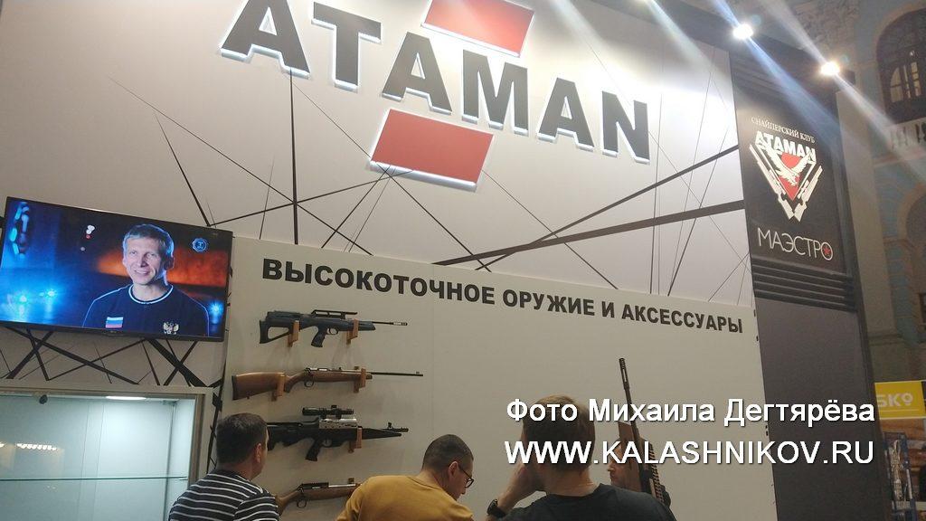 выставка Arms&Hunting 2019, выставка Оружие иохота 2019, пневматическое оружие, малокалиберный карабин, компания атаман