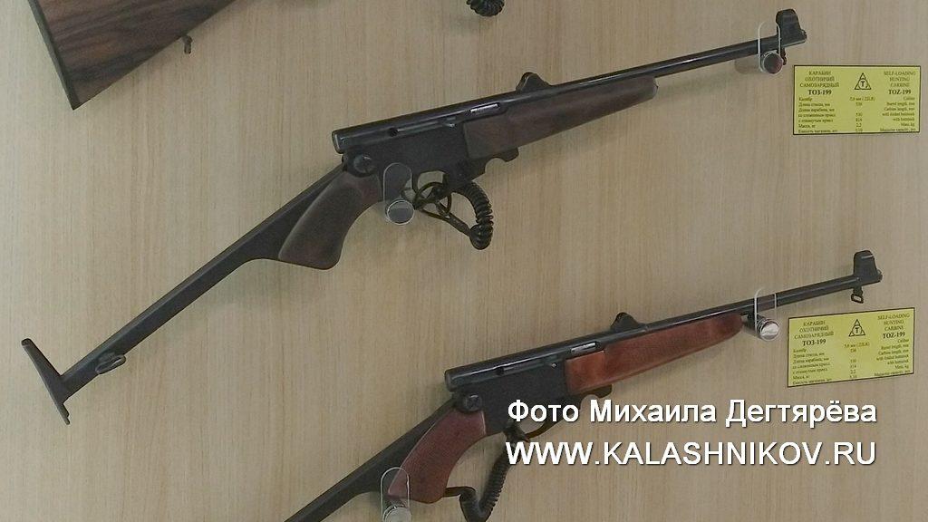 выставка Arms&Hunting 2019, выставка Оружие иохота 2019, тоз-199, тульское оружие, малокалиберный карабин
