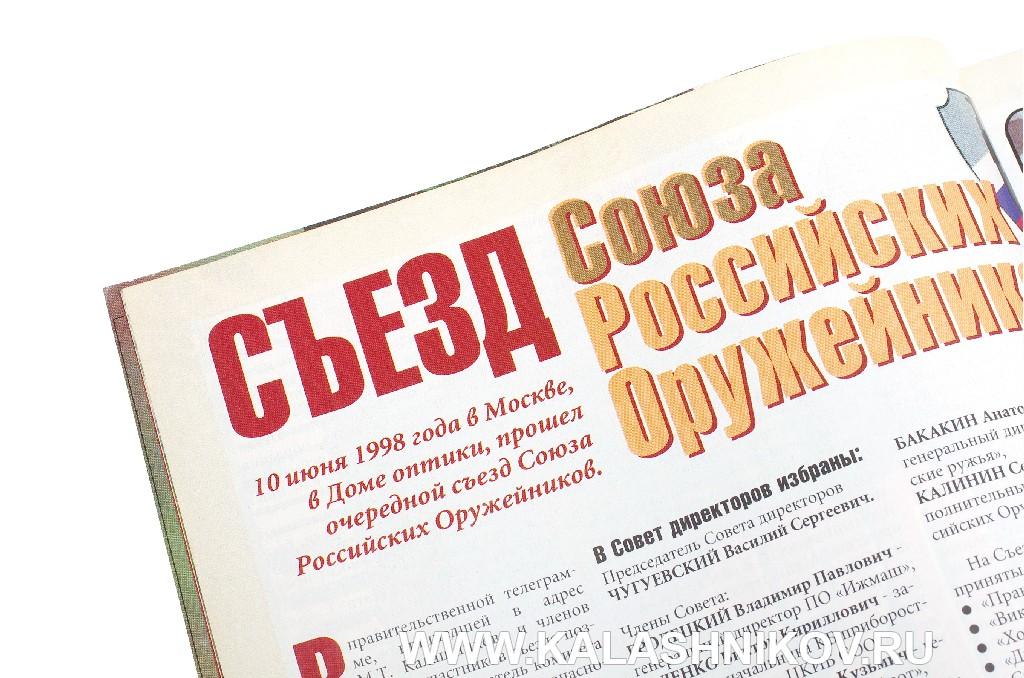 Статья о съезде  Союза Российских оружейников в1998 году в журнале Калашников