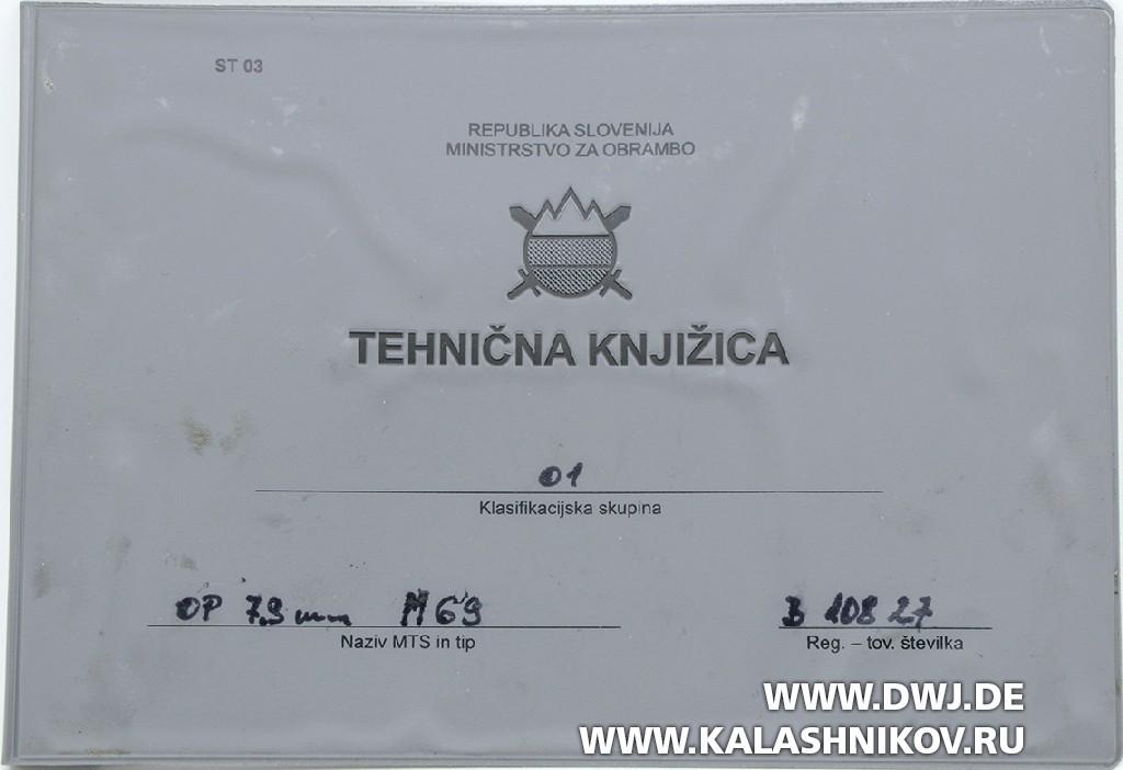 Югославская снайперская винтовка М1969. Документация