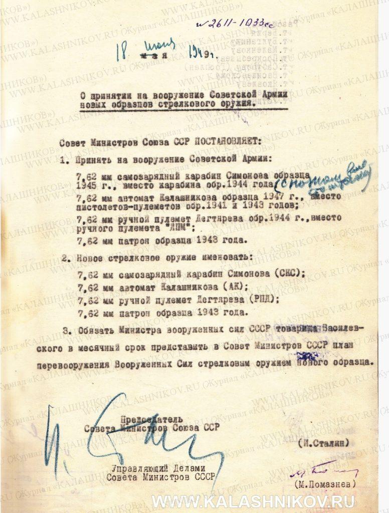 Постановление о принятии на вооружение автомата калашникова, № 2611-33