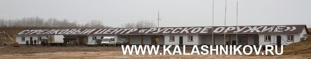 стрелковый комплекс «Русское оружие» в санкт-петербурге, фото 1