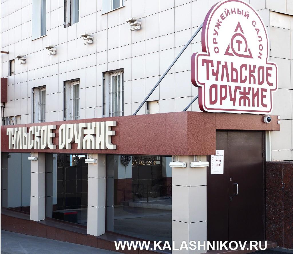 Оружейный магазин Тульского оружейного завода. Фото 4
