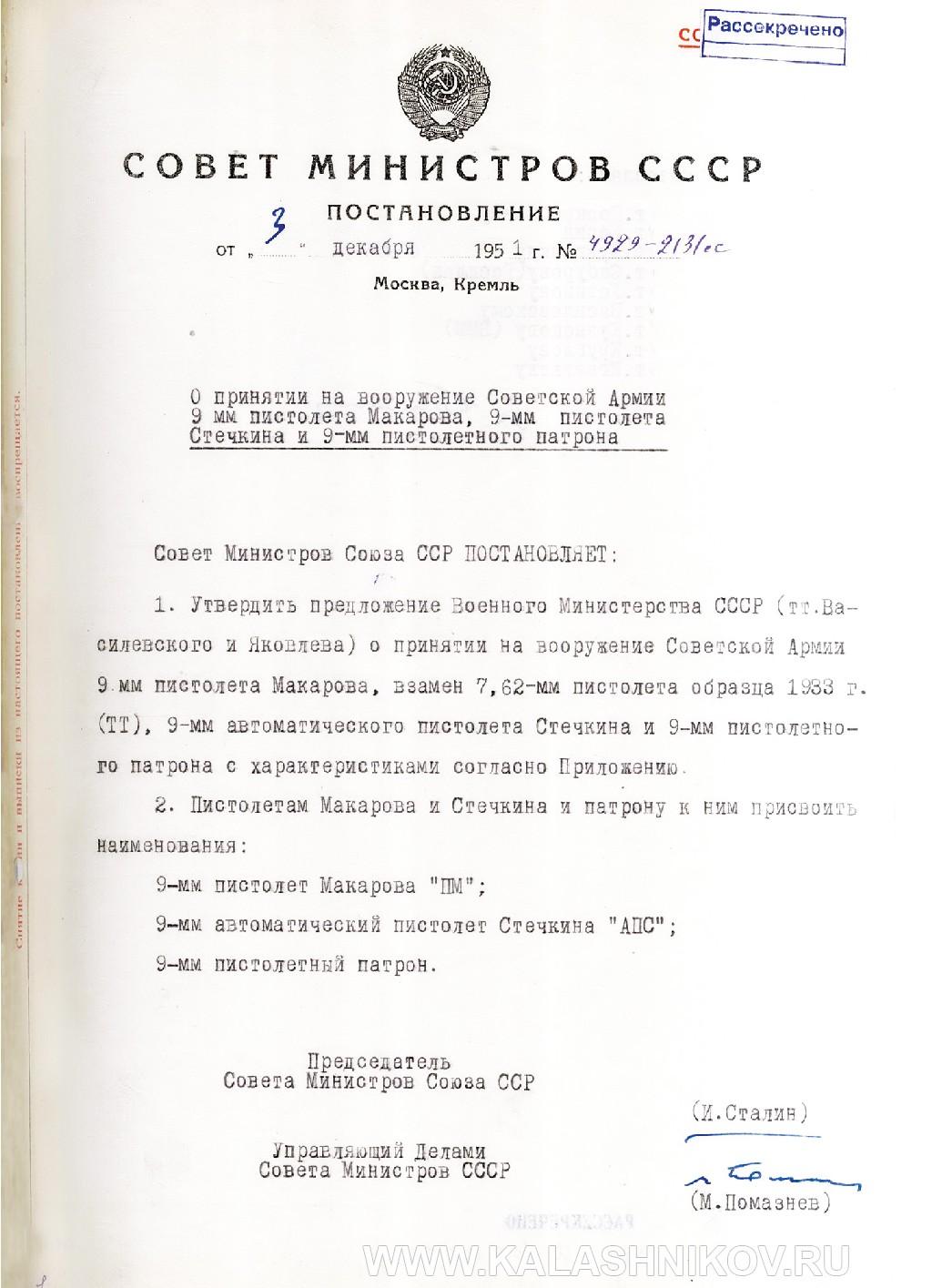 постановление о принятии на вооружение пистолета Макарова. 1951 г.