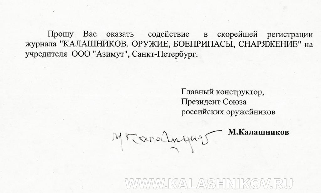 Письмо М.Т. Калашникова в министерство печати, телерадиовещания и средств массовой коммуникации Российской Федерации