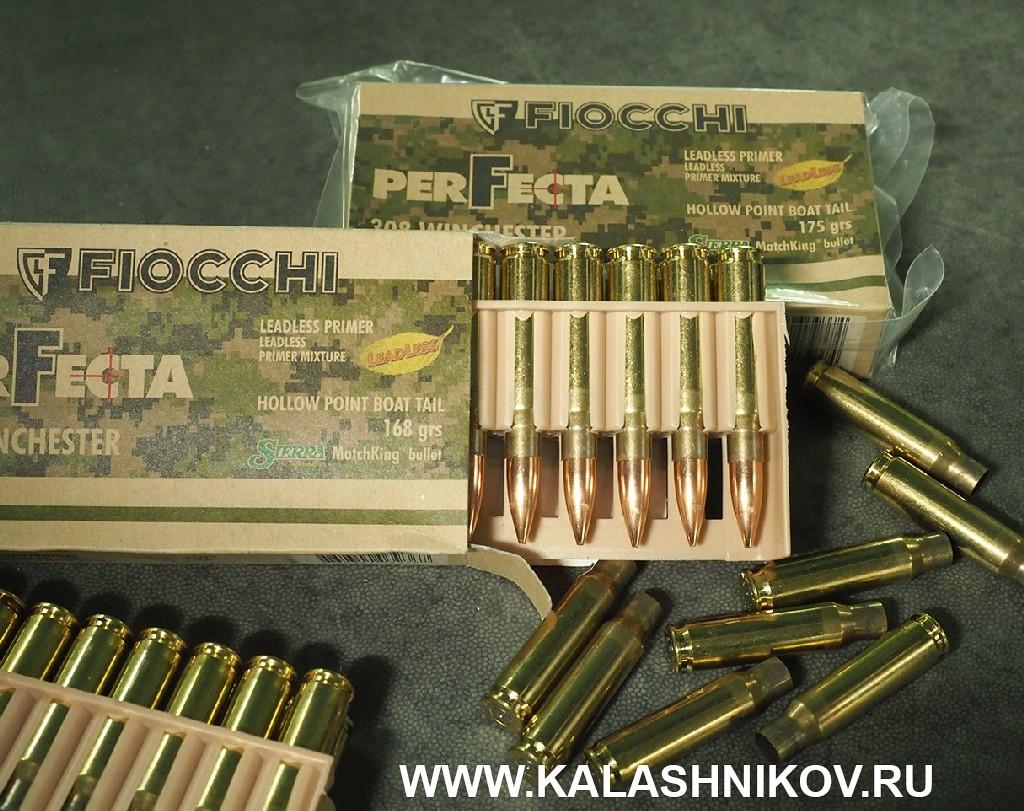 Патроны заводского снаряжения Fiocchi Perfecta с пулей SierraMatchKing