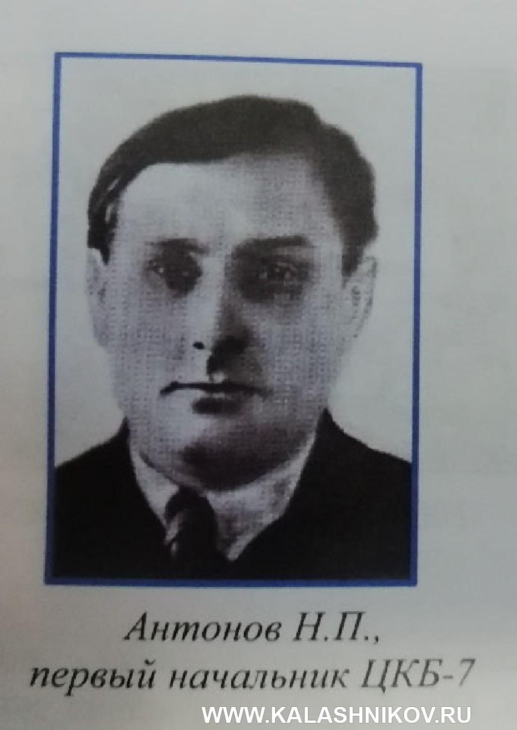 Конструктор Антонов Н. П.