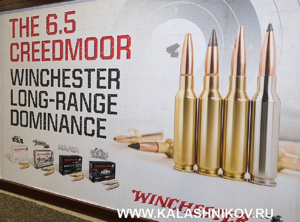 Патроны 6,5 Creedmoor. Выставка SHOT Show 2020