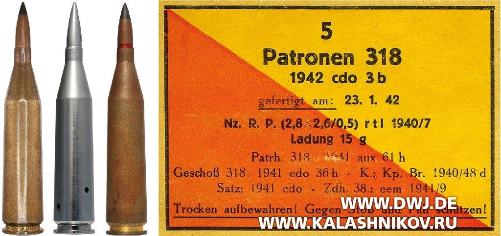 Патроны 318 для противотанковых ружей