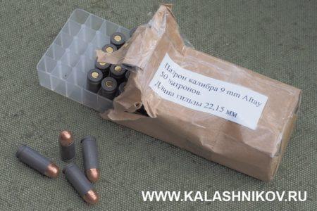 Патрон 9х22 Altay