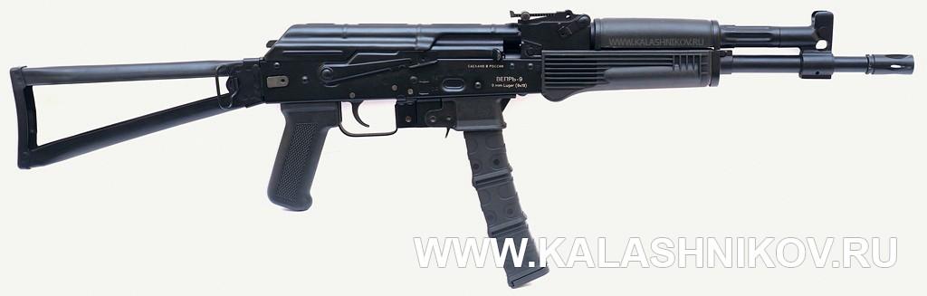 Пистолет-карабин, Вепрь-9