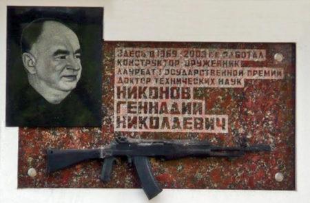 Геннадий Никонов, фото 4