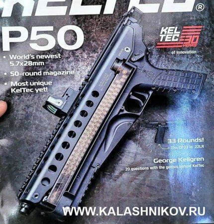 KelTec Р50, Kel Tec Р50