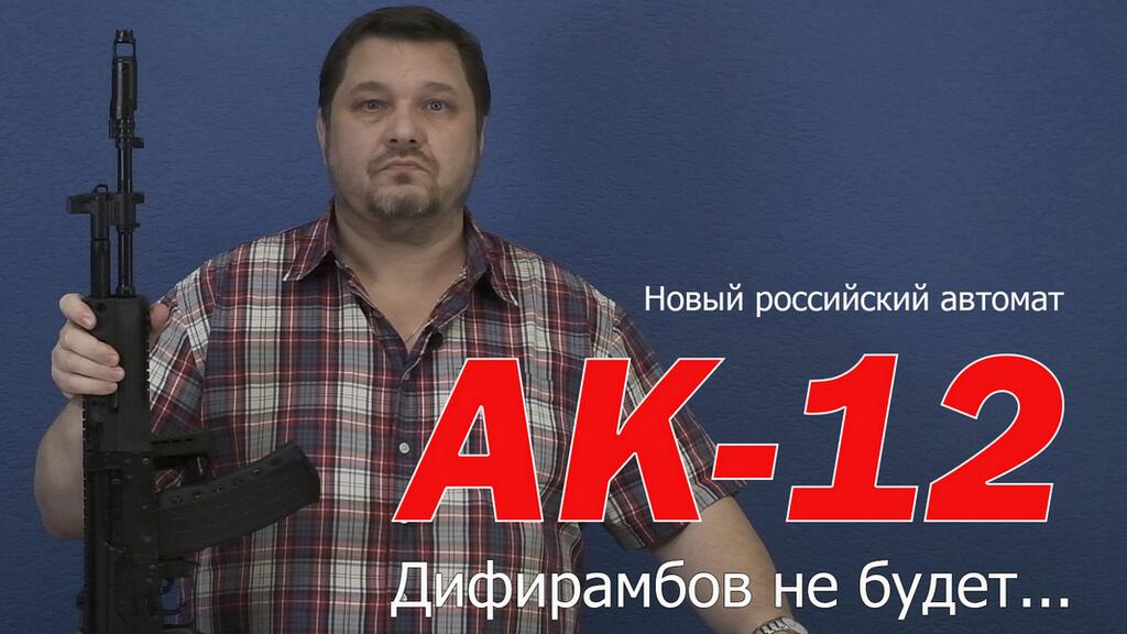 Ак-12, автомат