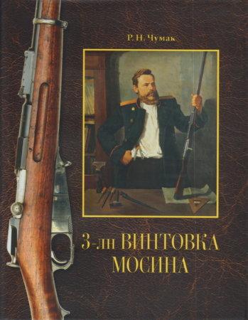 Руслан Чумак, книга, винтовка мосина