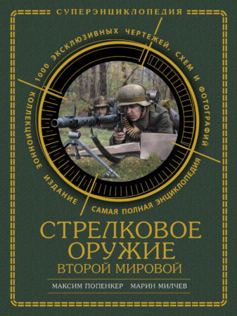 попенкер, милчев, стрелковое оружие второй мировой