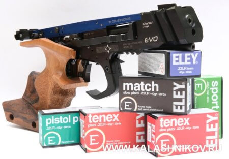 Match Guns MG2, Eley