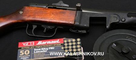 ППШ 9 mm Altay, ланкастер