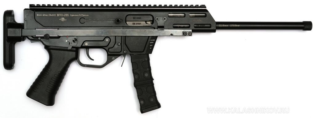 ВПО-285, 9 mm Altay, 9х22 Алтай
