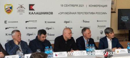 конференция Оружейная перспектива России